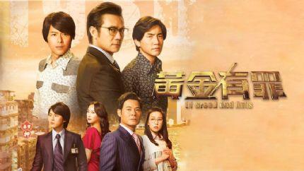 TVB新剧《黄金有罪》1月6日翡翠台首播