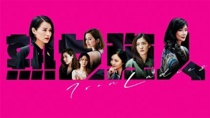 ViuTV新剧《熟女强人》9月28日首播