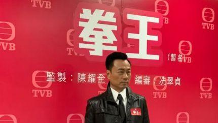 TVB新剧《拳王》拍摄完毕