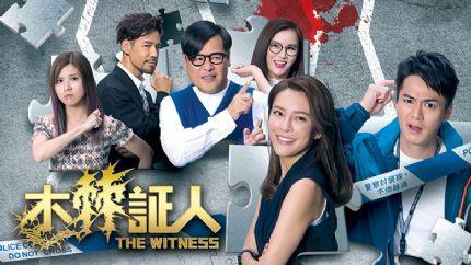 《木棘证人》10月19日翡翠台首播