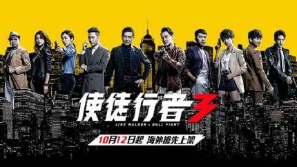 《使徒行者3》11月9日翡翠台首播