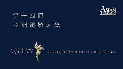 第14届亚洲电影大奖得奖名单出炉