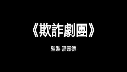 TVB新剧《欺诈剧团》10月开拍