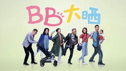 TVB时装喜剧《BB大晒》改名《宝宝大过天》