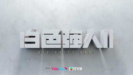 TVB新剧《白色强人II》10月开拍