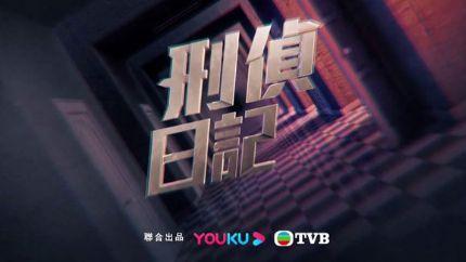 TVB新剧《刑侦日记》拍摄完毕