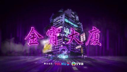 TVB时装穿越奇幻剧《金宵大厦2》