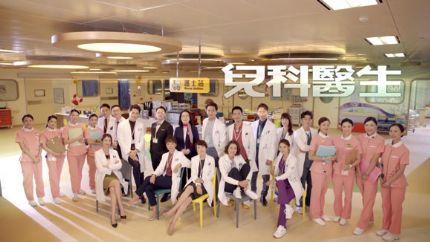 TVB新剧《儿科医生》拍摄完毕