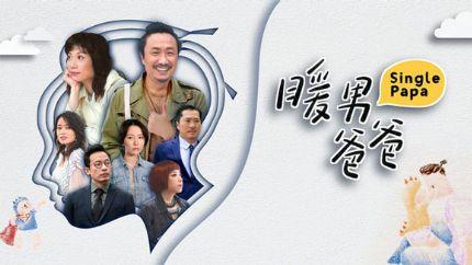 ViuTV新剧《暖男爸爸》10月26日首播