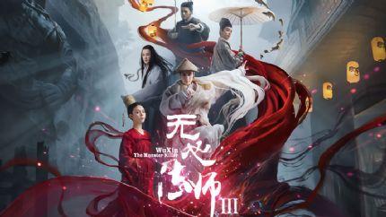 《无心法师III》粤语版播出时间待定