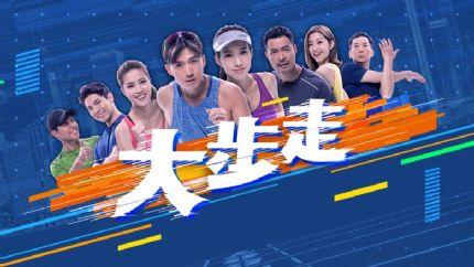 TVB新剧《大步走》12月28日翡翠台首播