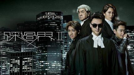 2020年TVB电视剧(2020年TVB播出电视剧列表)