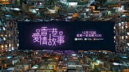 TVB新剧《香港爱情故事》12月7日翡翠台首播