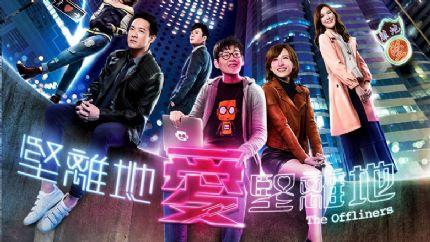 《坚离地爱坚离地》12月28日翡翠台首播