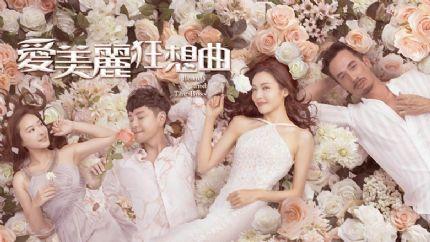 《爱美丽狂想曲》4月12日翡翠台首播