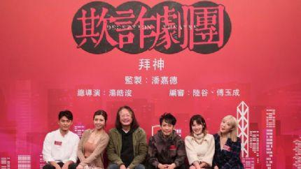 TVB新剧《欺诈剧团》拍摄完毕