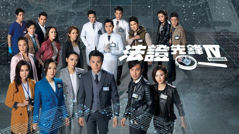 TVB新剧《法证先锋IV》2月17日翡翠台首播