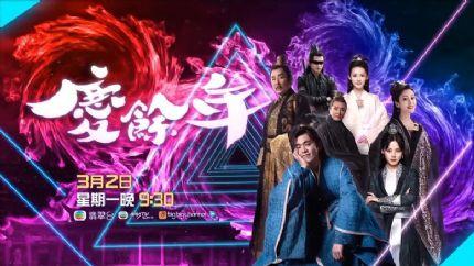 《庆余年》粤语版3月2日翡翠台首播