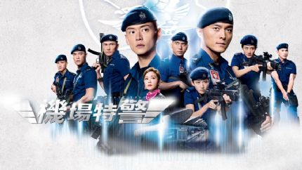 TVB新剧《机场特警》3月30日翡翠台首播