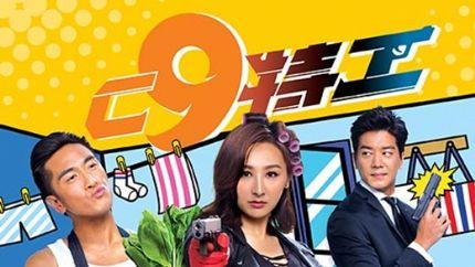 TVB时装喜剧《C9特工》