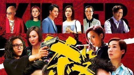 TVB时装动作剧《杀手》