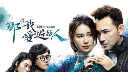 TVB时装爱情剧《那些我爱过的人》