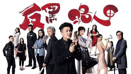 TVB时装喜剧《反黑路人甲》
