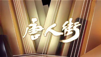 TVB动作悬疑剧《唐人街》