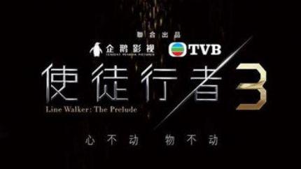 TVB时装警匪剧《使徒行者3》
