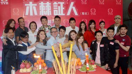 TVB时装悬疑剧《木棘证人》