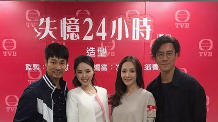 TVB时装喜剧《失忆24小时》