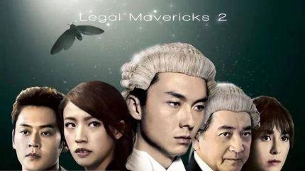 TVB时装法律剧《踩过界II》