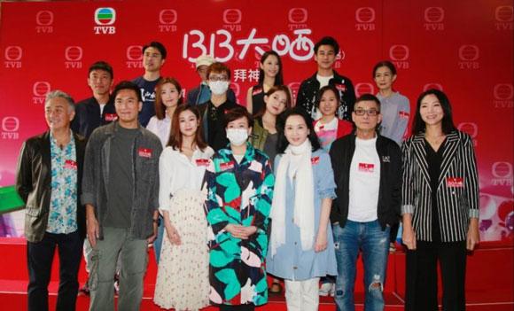 TVB时装喜剧《BB大晒》