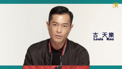 古天乐发起抗疫秀 4月25日线上直播