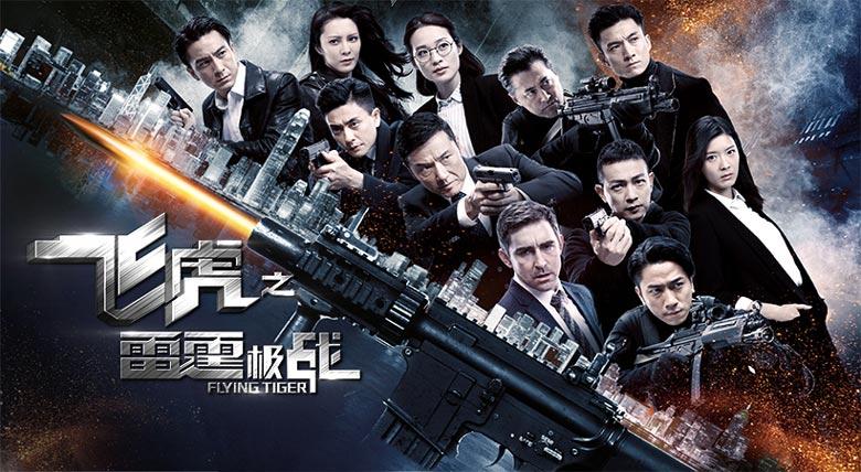 《飞虎之雷霆极战》5月18日翡翠台首播