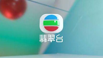 2020年TVB电视剧播出时间节目表