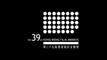 第39届香港电影金像奖获奖名单