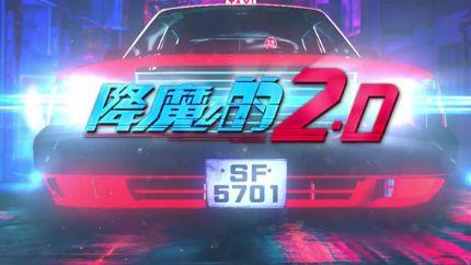 《降魔的2.0》分集剧情(1~25集)