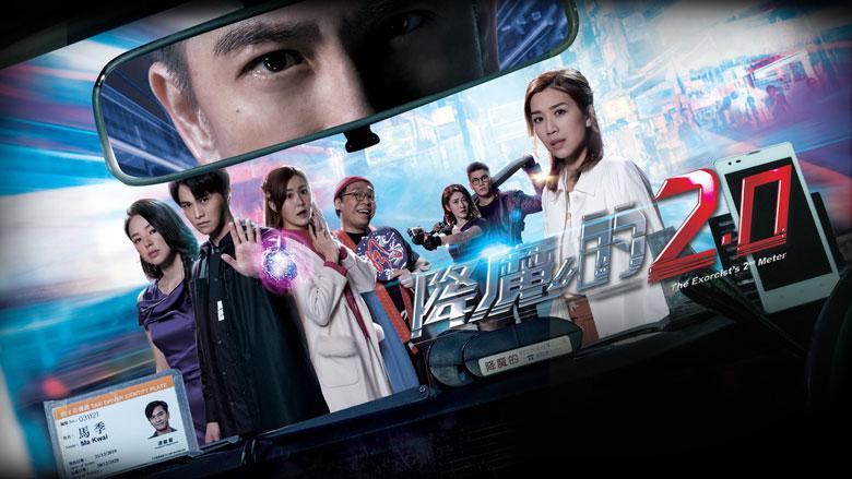 《降魔的2.0》5月4日翡翠台首播