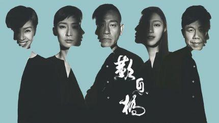 ViuTV新剧《叹息桥》5月11日播出