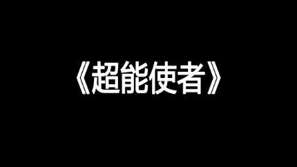 TVB奇幻动作剧《超能使者》5月开拍