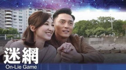 《迷网》7月13日翡翠台首播