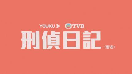TVB新剧《刑侦日记》5月开拍