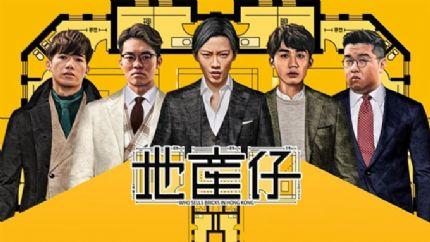 ViuTV新剧《地产仔》6月29日首播