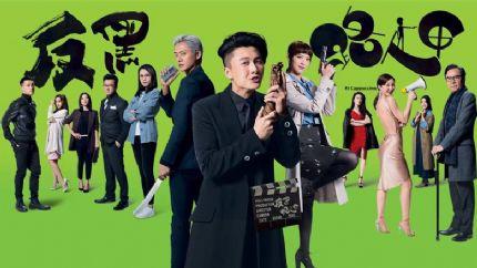《反黑路人甲》8月10日翡翠台首播