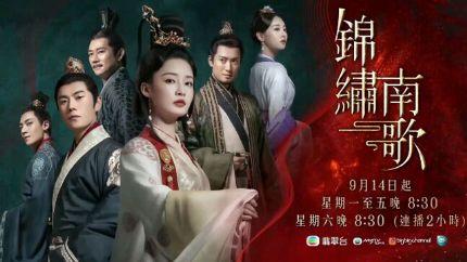 《锦绣南歌》9月14日翡翠台首播