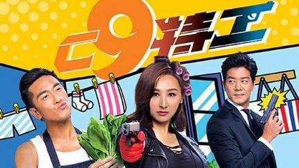 《C9特工》9月21日翡翠台首播