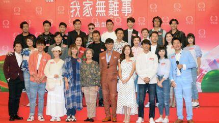 TVB新剧《我家无难事》9月开拍