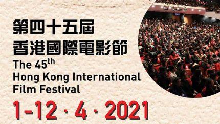 第45届香港国际电影节明年4月举行 现已接受参展报名