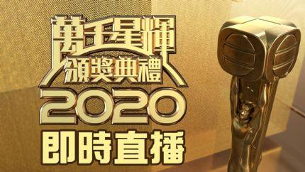 《万千星辉颁奖典礼2020》得奖名单